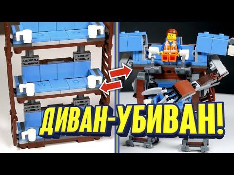Лего Фильм 2 Трёхъярусный диван Эммета 70842 THE LEGO MOVIE 2