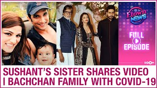 Sushant's sister shares emotional post | Bachchan family members test COVID-19 positive| E-Town News