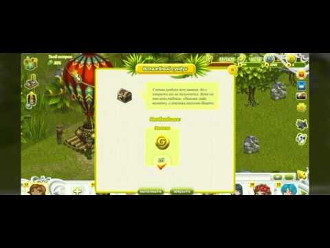 видео: Тропикания (открываем сундуки)
