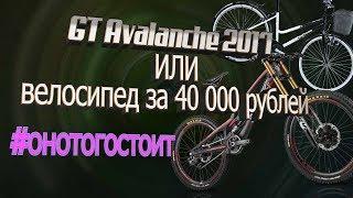 GT Avalanche 2017 обзор\ Велосипед за 40 000 рублей