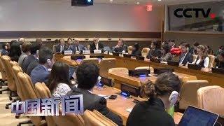[中国新闻] 中国在联合国举办发展权主题边会 | CCTV中文国际