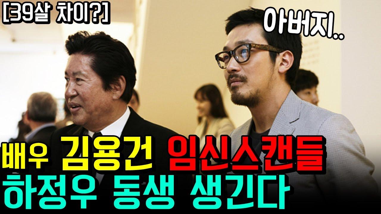 김용건 아들 하정우, 동생생긴다