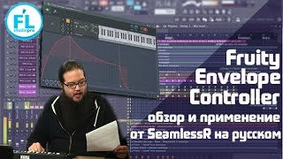 Урок - обзор Fruity Envelope Controller. Разбор от SeamlessR перевод на русском