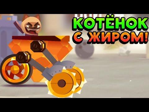 КОТЁНОК С ЖИРОМ! - CATS: Crash Arena Turbo Stars