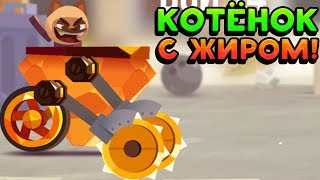 КОТЁНОК С ЖИРОМ! - CATS: Crash Arena Turbo Stars