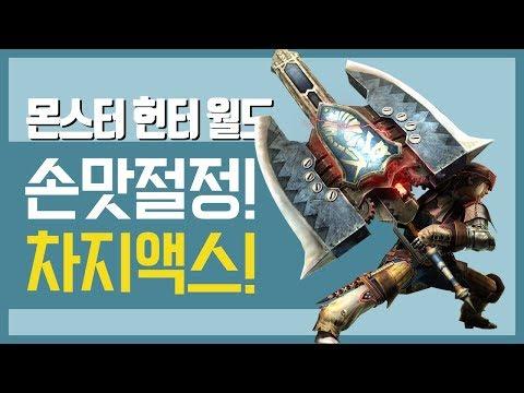 대도서관] 몬스터헌터 월드 11화 - 손맛의 절정! 차지액스! (Monster Hunter World)