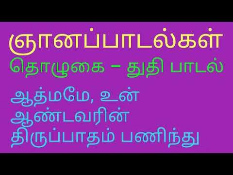 Aathmamae Un Aandavarin – ஆத்மமே உன் ஆண்டவரின்