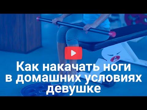 Видео как накачать ноги в домашних условиях девушке - упражнения на ноги