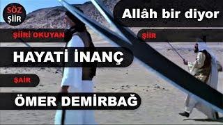 Allah Bir Diyor | TEVHİD | Ömer Demirbağ | HAYATİ İNANÇ | ŞİİR