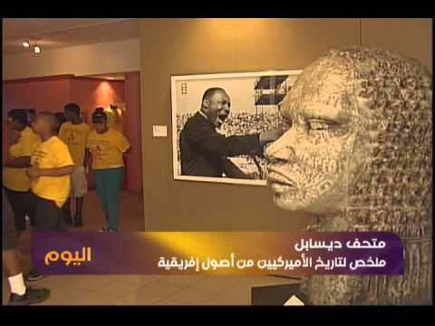 dusable museum African American Chicago ,متحف الافارقة الاميركيين شيكاغو