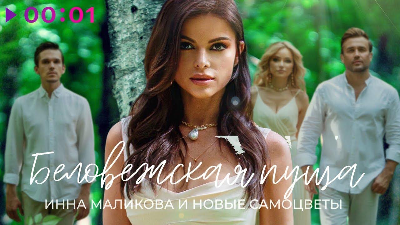 Инна Маликова & Новые Самоцветы - Беловежская пуща | Official Audio | 2020