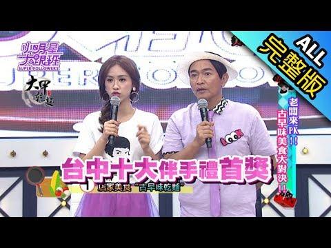 【完整版】老闆來PK! 古早味美食大對決!2017.07.25小明星大跟班
