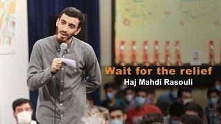 Wait for the relief | Mahdi Rasouli