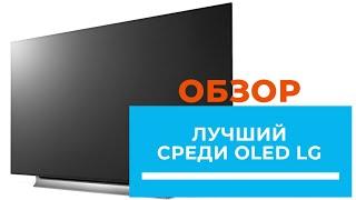 Все что можно желать!  LG OLED 65C9 - обзор от DENIKA.UA