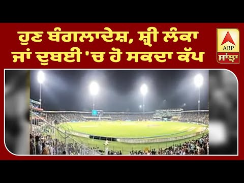 Breaking : Asia Cup Hosting Snatched From Pakistan | ABP Sanjha