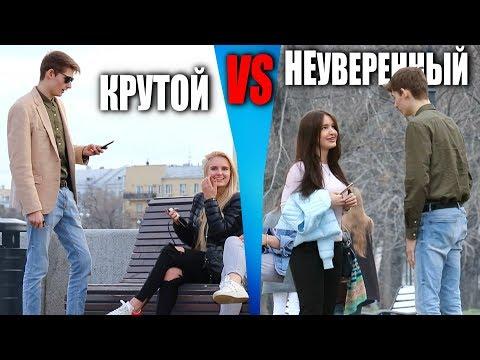 КРУТОЙ VS НЕУВЕРЕННЫЙ