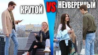 КРУТОЙ VS НЕУВЕРЕННЫЙ / ПИКАП
