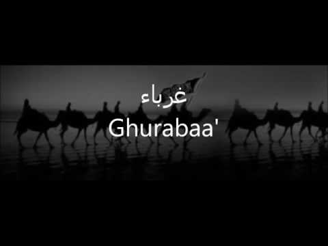 Ghuroba + lyrics غرباء | ✔