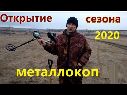 Открытие поискового сезона 2020г  по металлу с металлоискателем Teknetics Eurotek