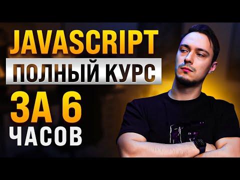 Видеоуроки javascript скачать