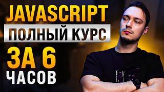 JavaScript Основы для Начинающих - Полный Курс за 6 часов [2020]