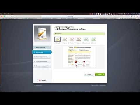 Запуск сайта на готовом решении Битрикс Маркетплейс