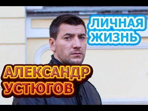 Александр Устюгов - биография, личная жизнь, жена, дети. Актер сериала Годунов Продолжение