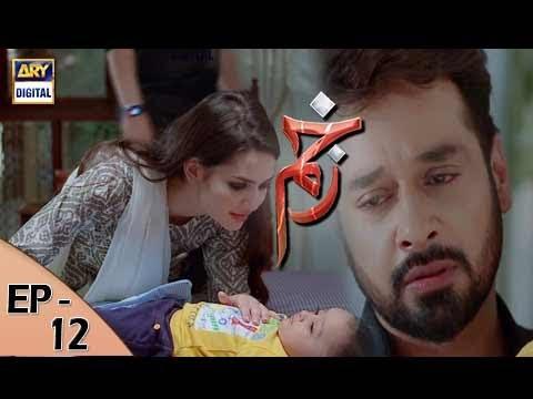 Zakham - Episode 12 - 13th July 2017 - ARY Digital Drama