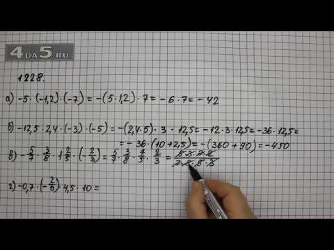 Упражнение 1228. Математика 6 класс Виленкин Н.Я.