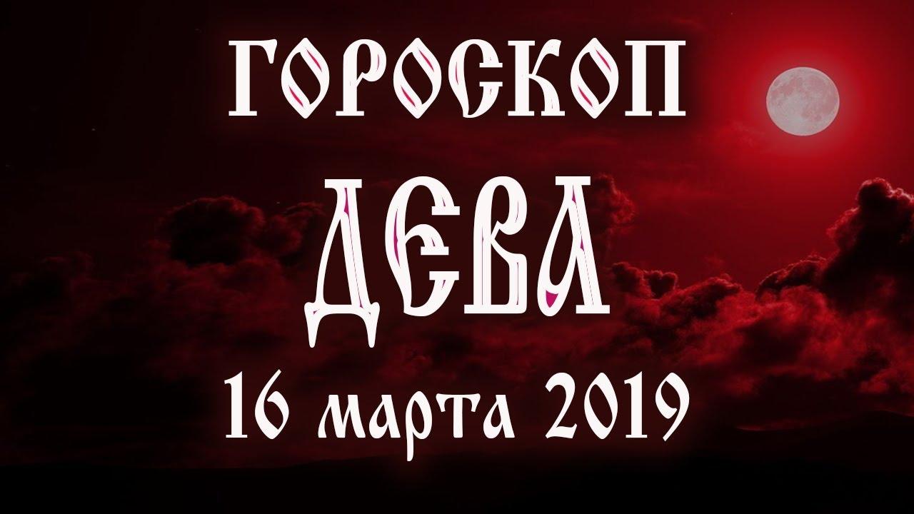 Гороскоп на сегодня 16 марта 2019 года Дева ♍ Что нам готовят звёзды в этот день
