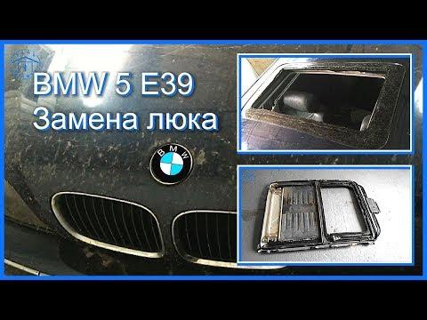 Замена люка BMW 5 E39