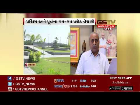 Land of Ahmedabad riverfront project will be sold for business activity