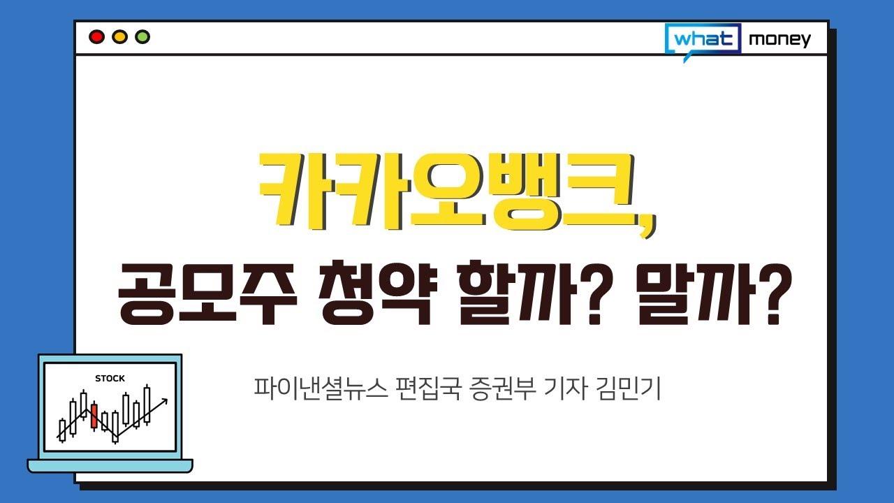 [7월 4주] 카카오뱅크, 공모주 청약 할까? 말까?