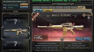 CrossFire Обзор Вип оружия М4А1 S-Люкс by 1_ТНТ_1