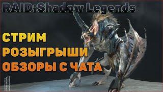 🔴Розыгрыш рубинов, помощь новичкам - Raid: Shadow legends