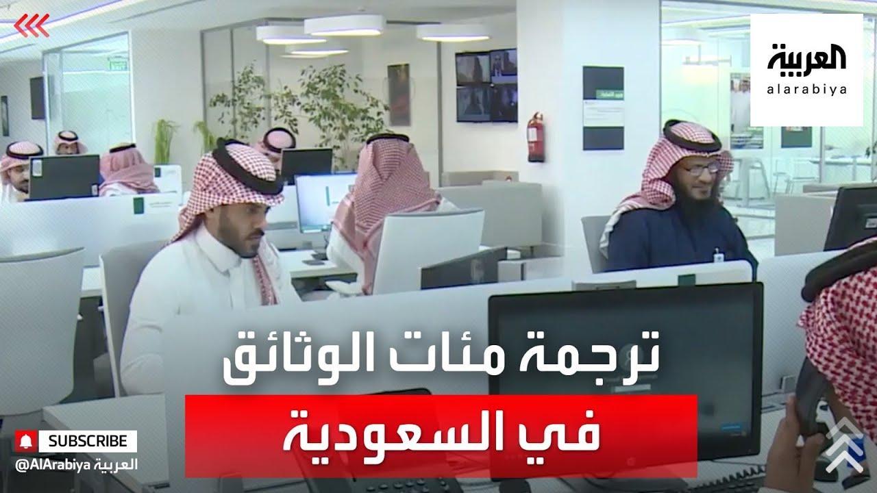 نشرة الرابعة | السعودية تترجم 600 وثيقة نظامية إلى اللغة الإنجليزية  - 18:00-2021 / 3 / 2