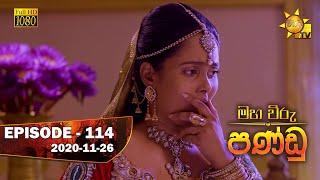 Maha Viru Pandu | Episode 114 | 2020-11-26 Thumbnail