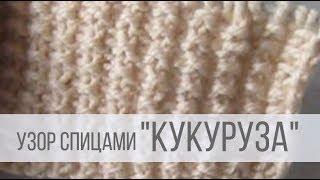 Узор КУКУРУЗА спицами - схема