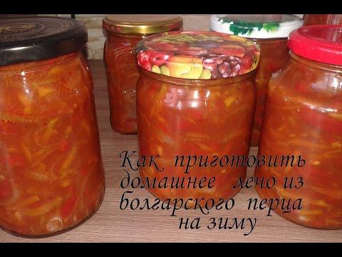 Как приготовить домашнее лечо из болгарского перца на зиму/Сама Я mk.ru