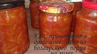 Как приготовить домашнее лечо из болгарского перца на зиму/Сама Я mk