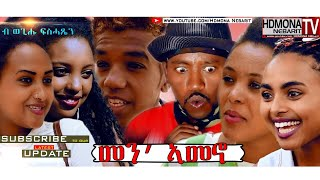 HDMONA - መን'ኣመኖ ብ ወጊሑ ፍስሓጽዮን Men'Ameno by Wegihu Fshatsion New Eritrean Comedy 2018