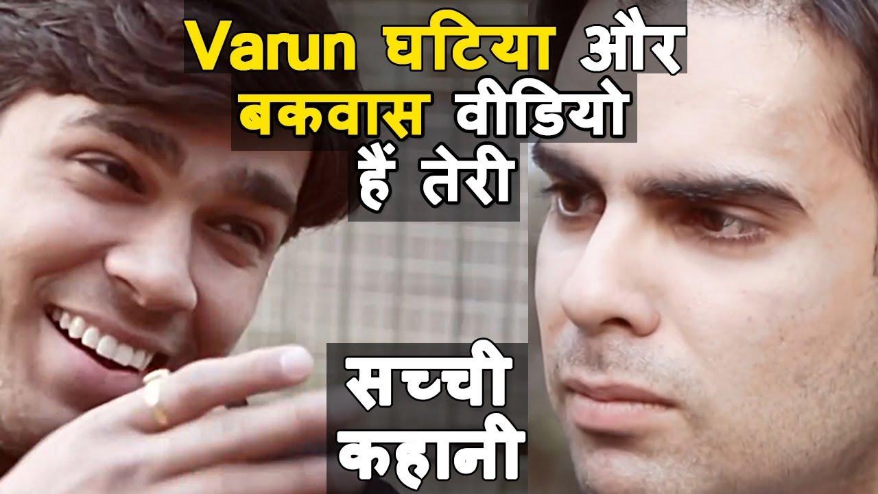 Varun घटिया और बकवास वीडियो हैं तेरी - True Story