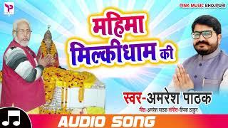 महिमा मिल्कीधाम की जय महाराज बाबा Amresh Pathak JMB Surgicals India Best Hindi Bhajans