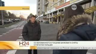 Со взломанного в Госдуме банкомата сняли отпечатки пальцев(, 2014-10-23T19:29:42.000Z)