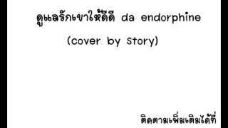 Story - ดูแลรักเขาให้ดีดี(cover)