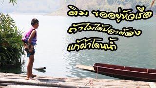 #ติมขอขึ้นหัวเรือถ้าไม่ได้ปลาต้องแก้ผ้าโดดน้ำ