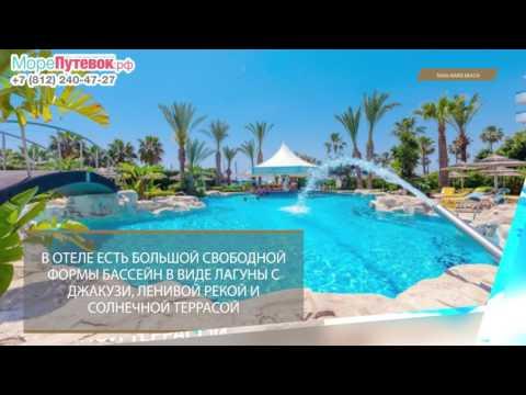 Обзор отеля TASIA MARIS BEACH & SPA 4★ | Отели Айя Напа Кипр