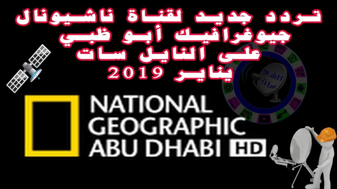 تردد جديد لقناة ناشيونال جيوغرافيك على النايل سات يناير 2019