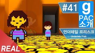 게리모드 PAC소개 41편 - 언더테일 프리스크 [레알이다이]