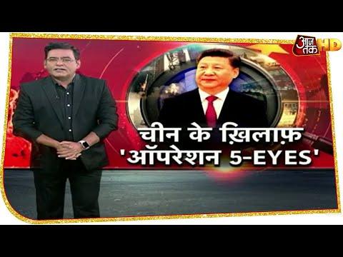 Corona का असली राज क्या? खुफिया एजेसिंयों का China के खिलाफ 'ऑपरेशन 5-EYES'   Vardat